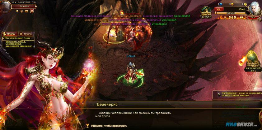 dragonlord_mmoshnik2