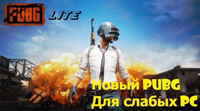 PUBG Lite – бесплатная версия для слабых ПК. Дата релиза!