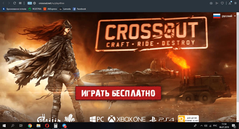 скриншот официального сайта игры Crossout