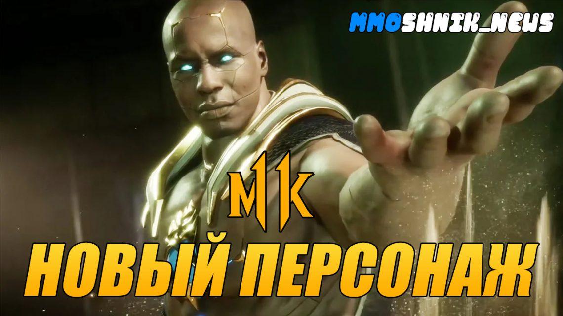 Mortal Kombat 11: новый геймплейный трейлер