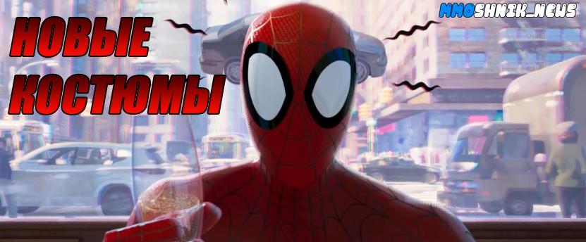 В Marvel's Spider-Man два новых бесплатных костюма