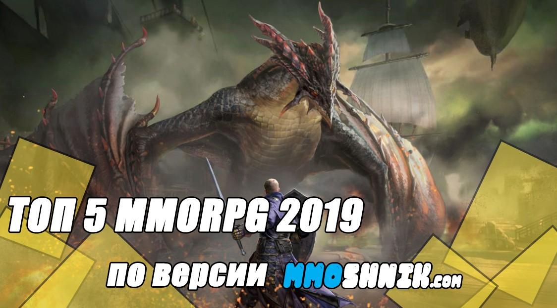 Топ 5 MMORPG 2019 года
