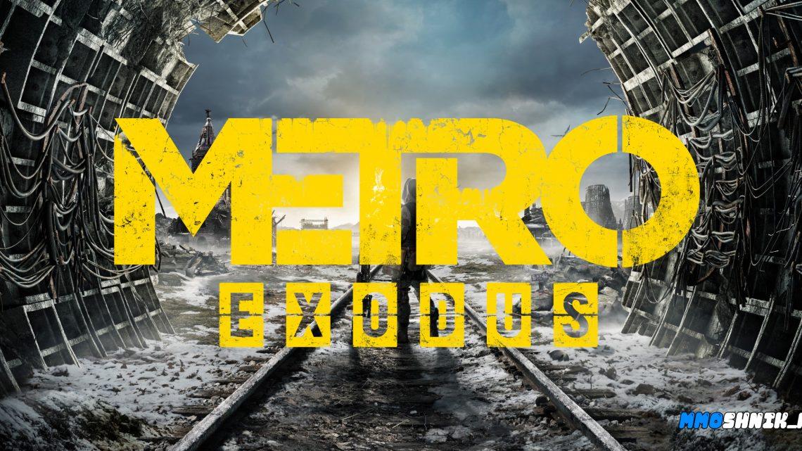Metro Exodus состоялся релиз
