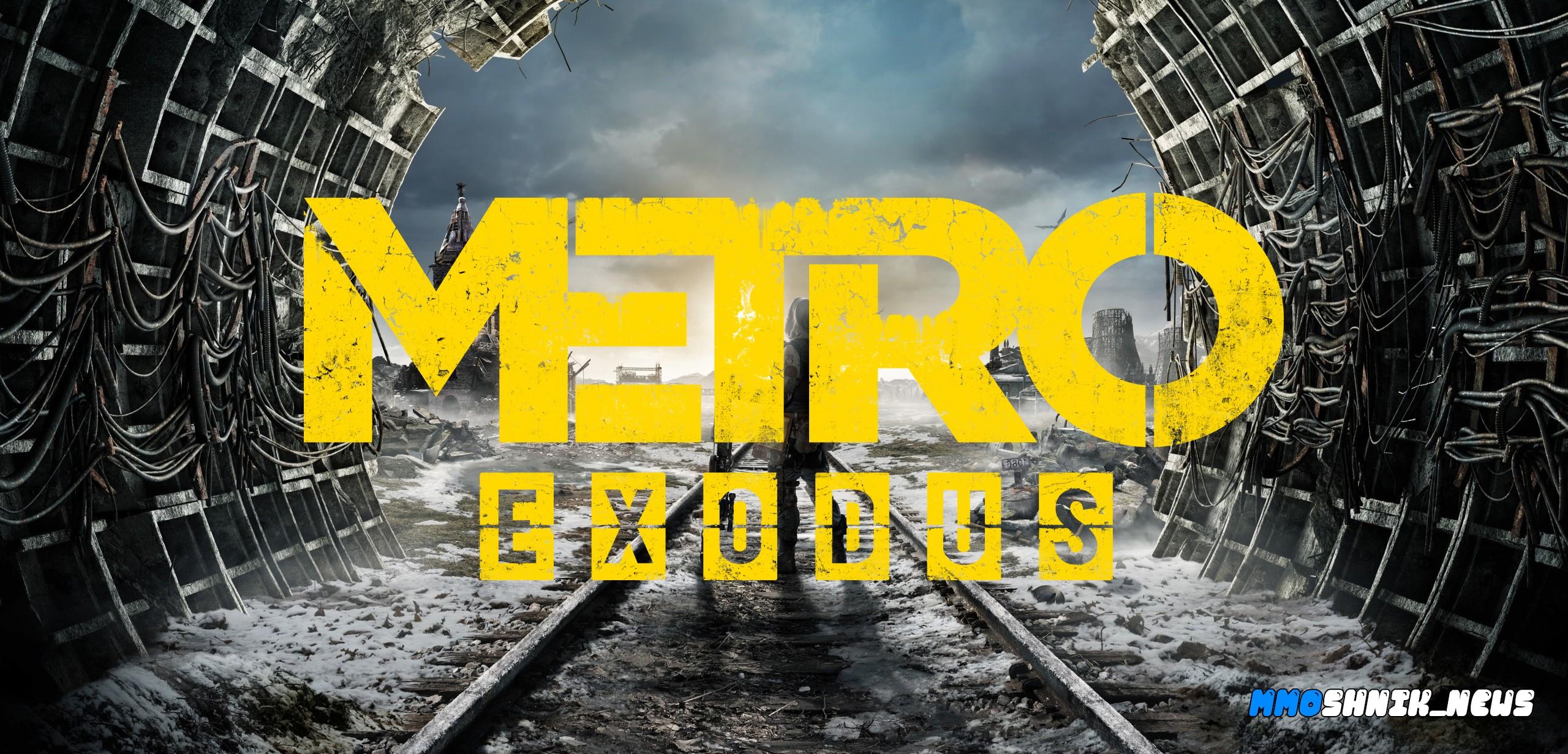 обложка Metro Exodus