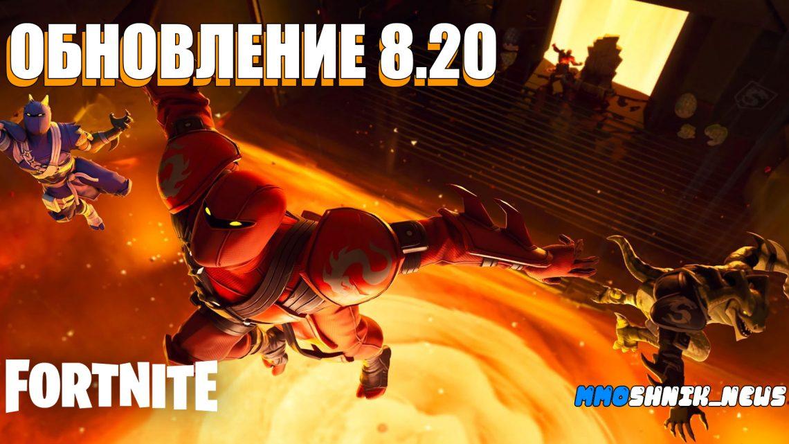 В Fortnite вышел новый патч 8.20