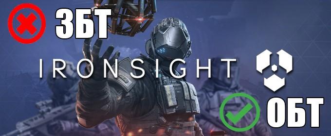 IronSight: закрытие ЗБТ открытие ОБТ