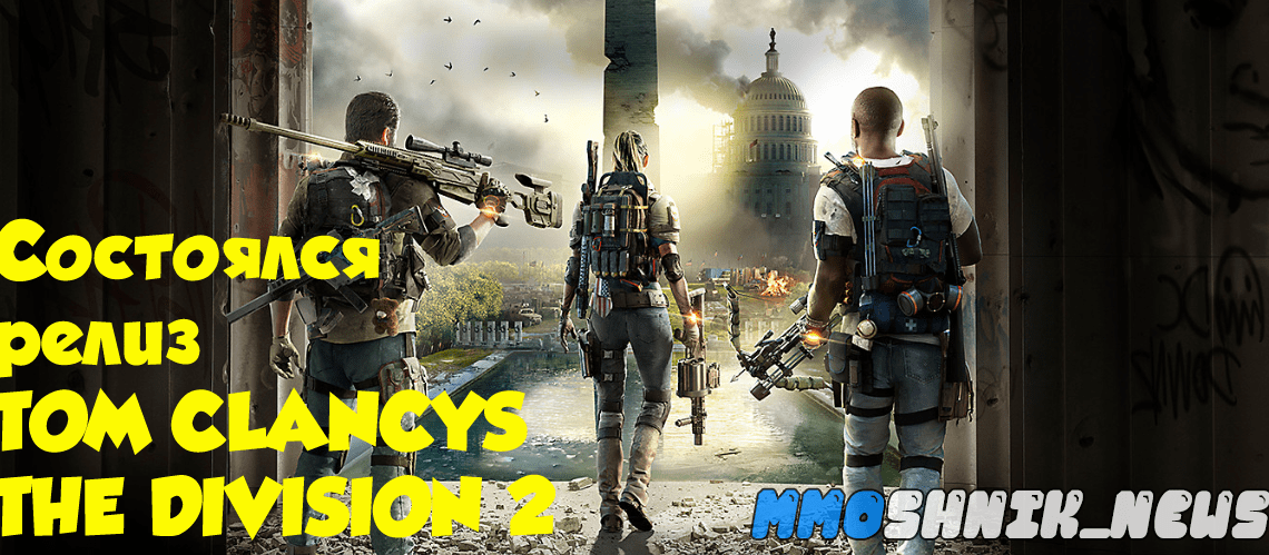 релиз tom clancys the division 2