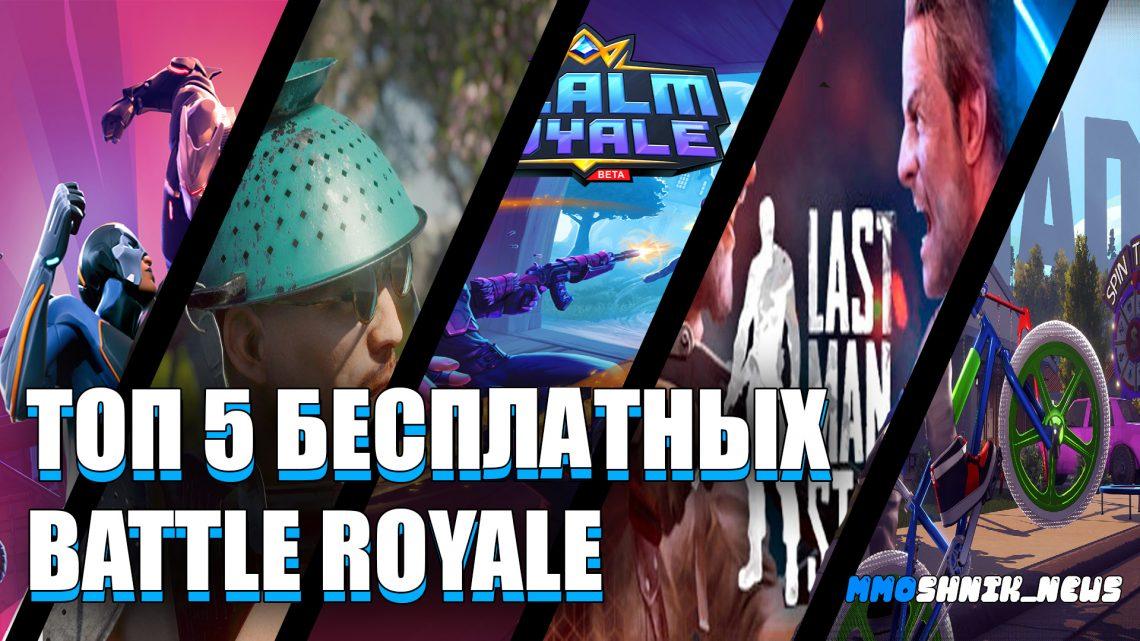 Топ 5 бесплатных Battle Royale (Королевских Битв)