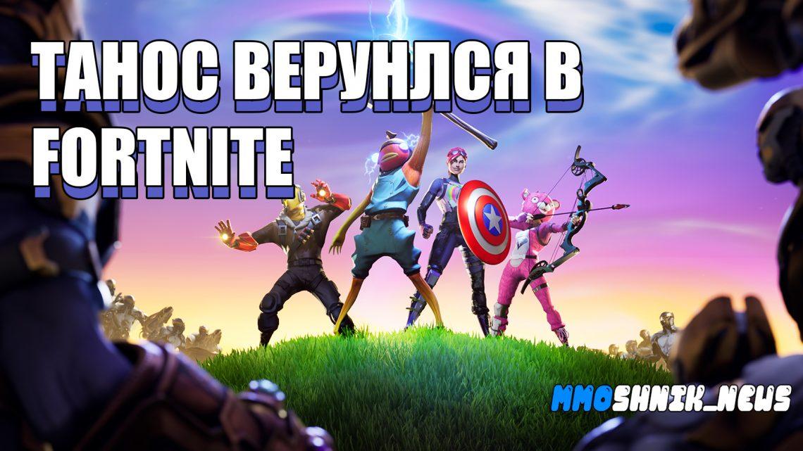 В Fortnite вернулся Танос вместе со Мстителями