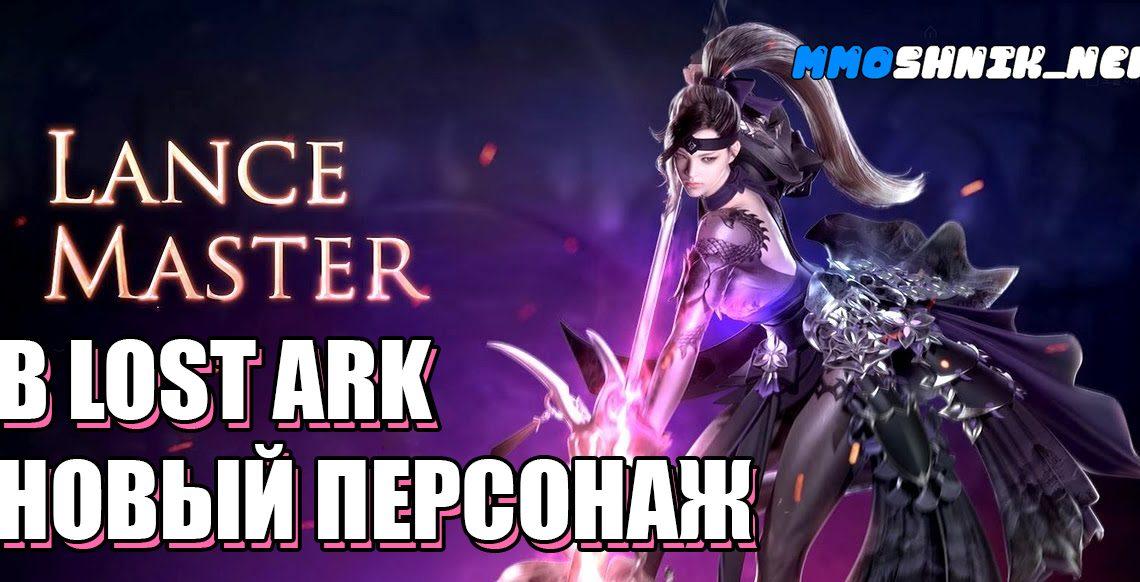 В Lost Ark появился новый персонаж