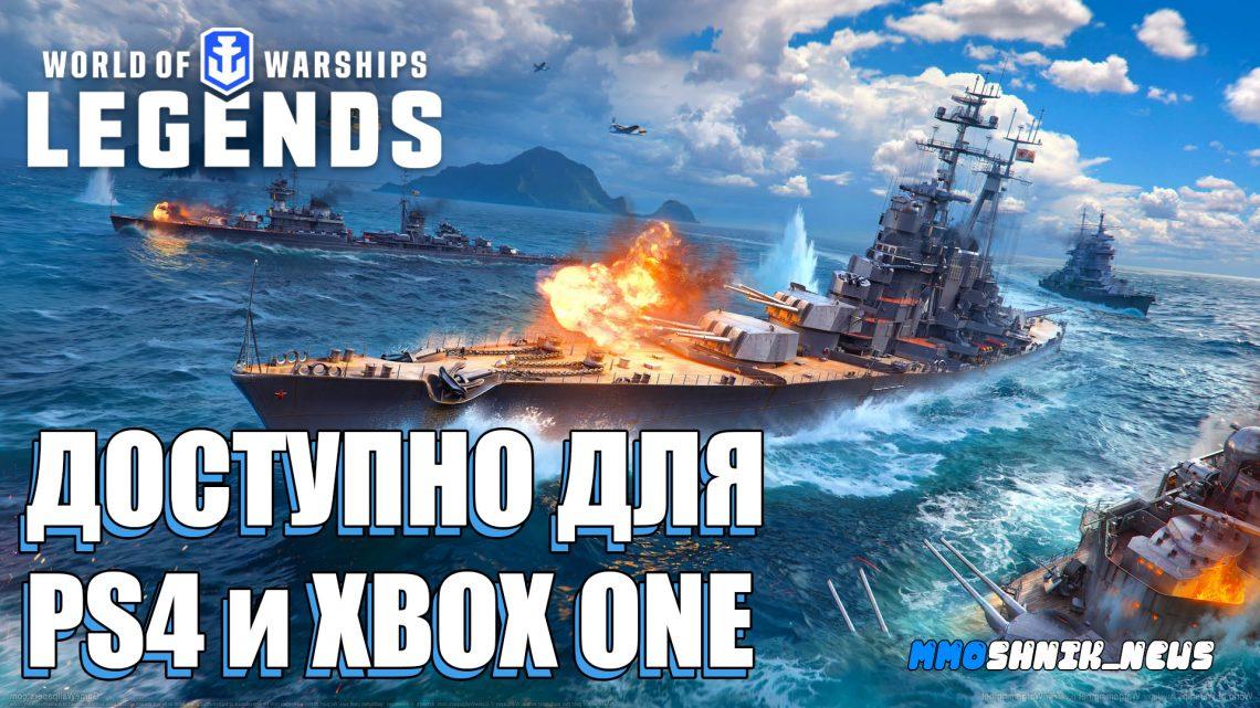 World of Warships завтра стартует на консолях