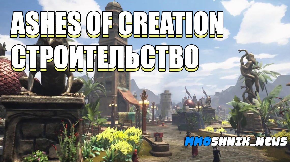 Ashes of Creation технология строения