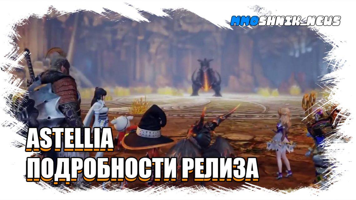 Astellia, когда состоится релиз в мире и СНГ?