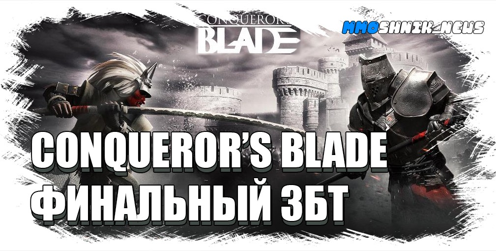 Conqueror's Blade – стартовал финальный ЗБТ