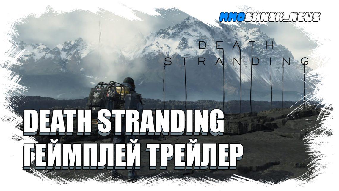 Death Stranding первый геймплей трейлер
