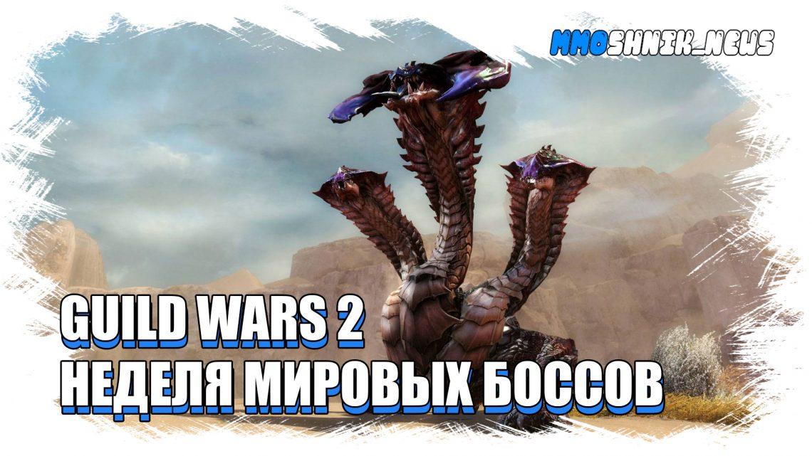 Guild Wars 2 неделя мировых боссов