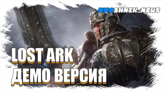 Вышла бесплатная демо-версия Lost Ark