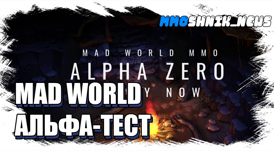 Mad World начинает альфа-тест