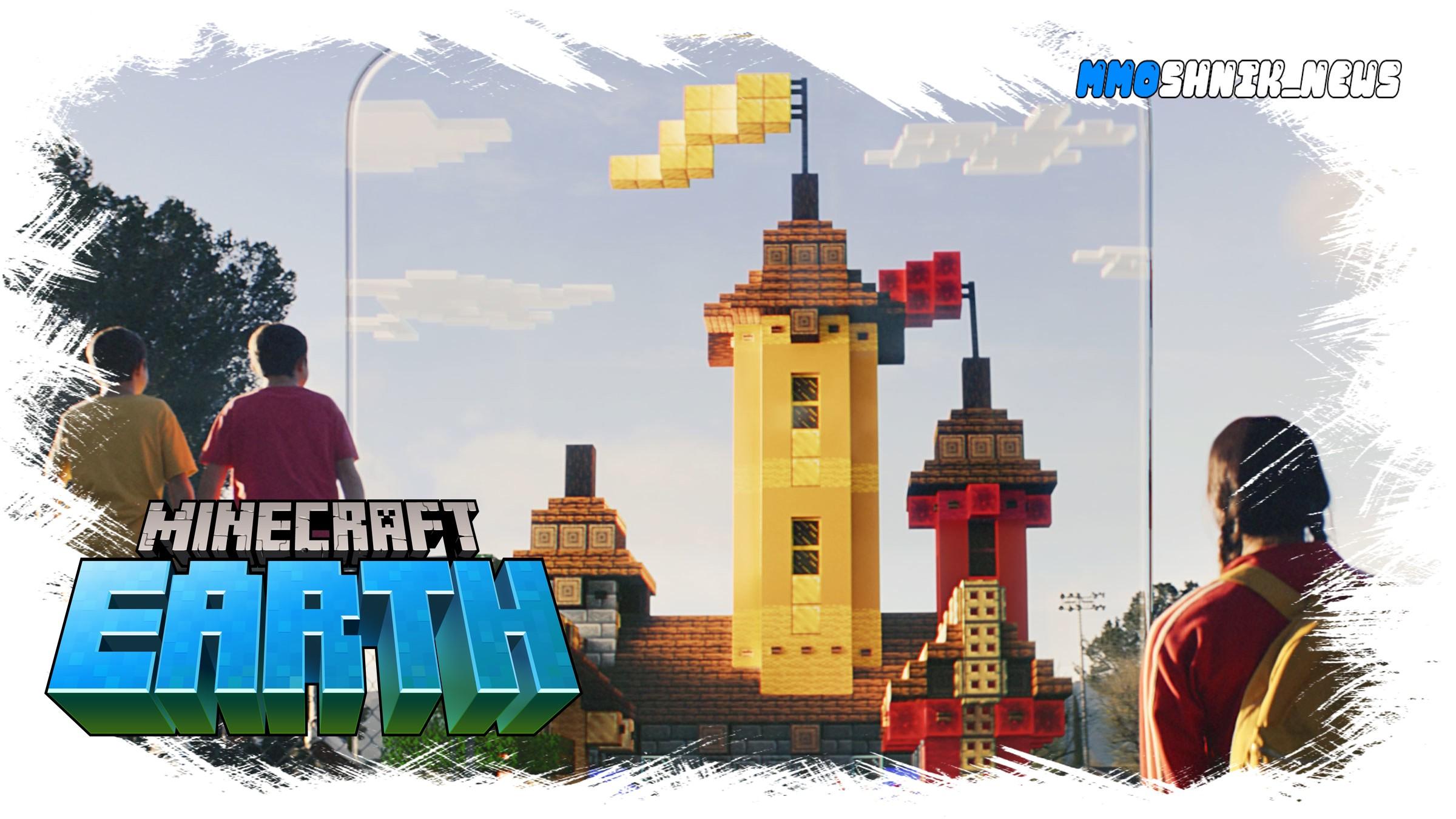 minecraft_earth обложка