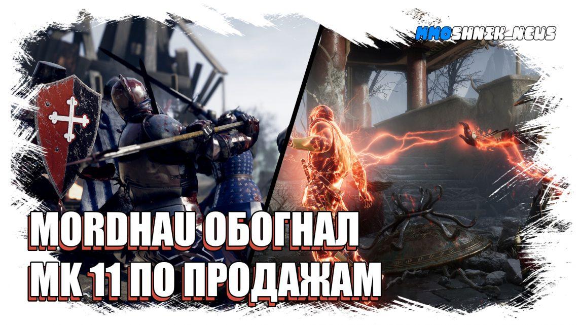 Mordhau обогнал Mortal Kombat 11 по продажам на Steam