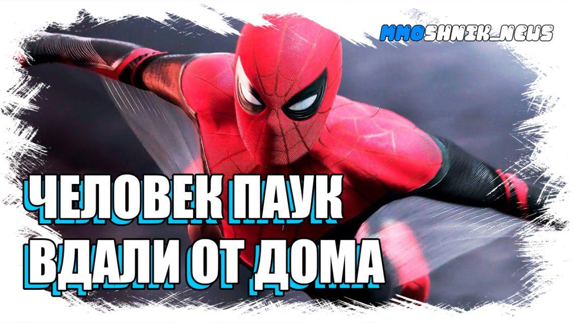 Второй трейлер Человек Паук: Вдали от дома
