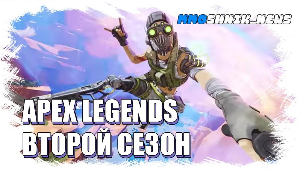 Apex Legends новый боевой пропуск