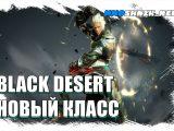 В Black Desert появится новый класс