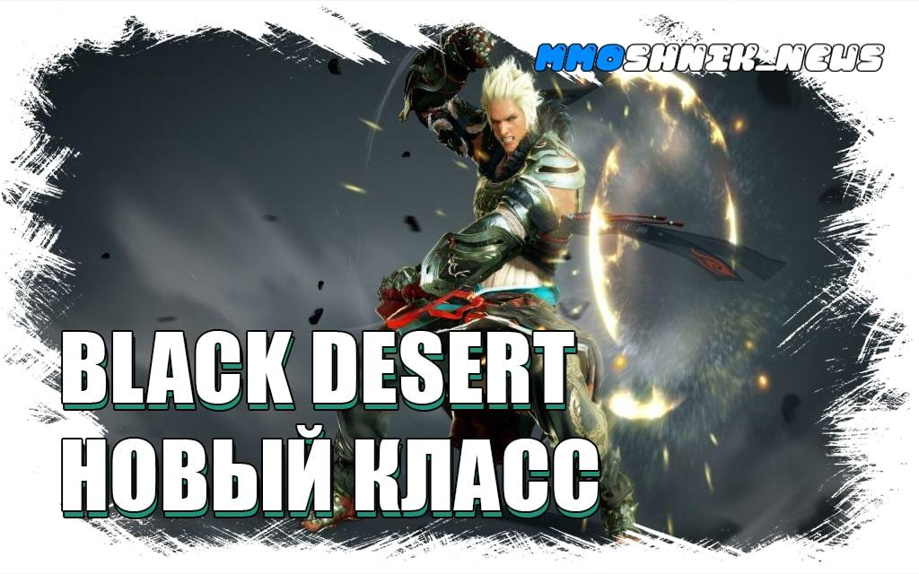 новый класс в black desert