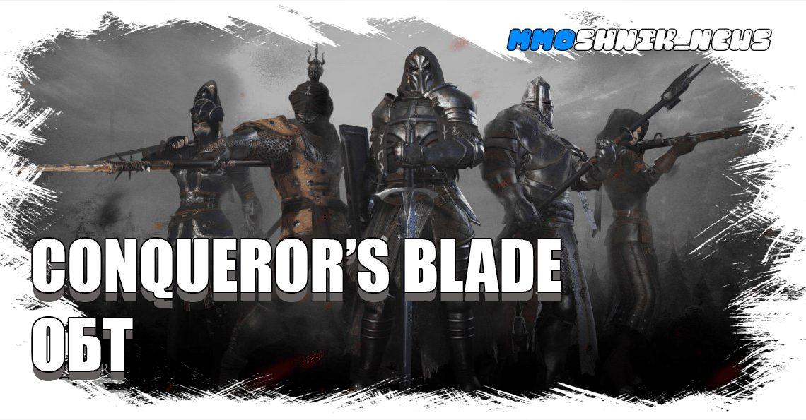 Дата начала ОБТ Conqueror's Blade – остались считанные часы