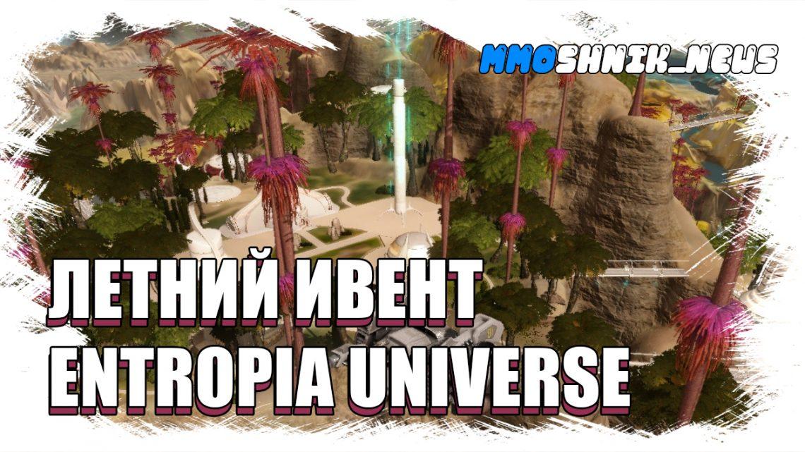 Летний ивент в Entropia Universe