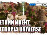 Евент в Entropia Universe