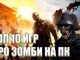 Обои зомби игры на ПК