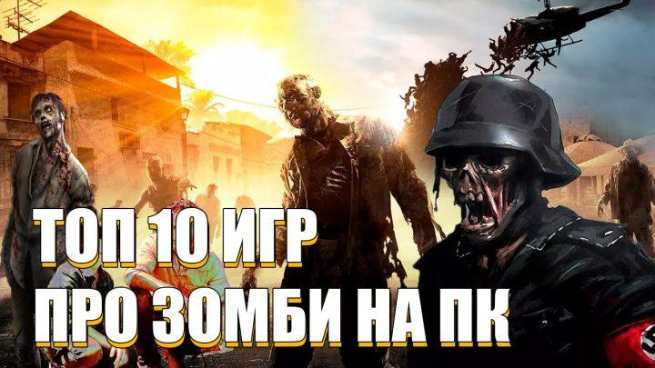 Топ 10 игр про зомби на ПК
