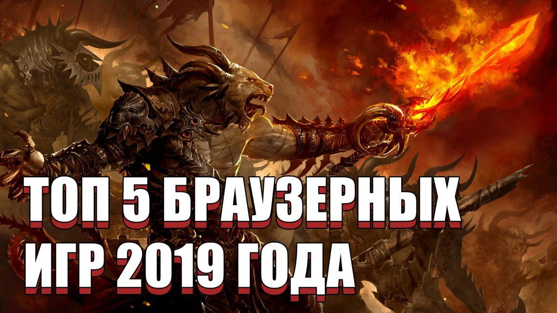 Топ 5 браузерных игр 2019 года