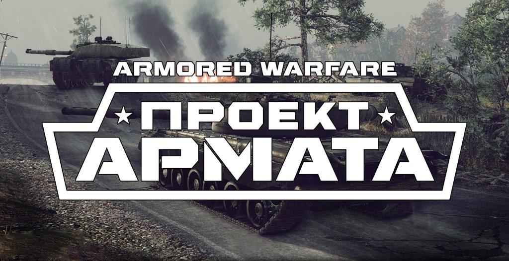 обои игры armored warfare