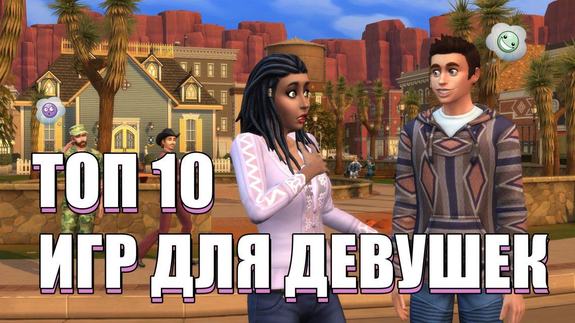 Топ 10 игр для девушек на ПК
