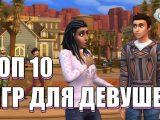 топ 10 лучших игр для девушек