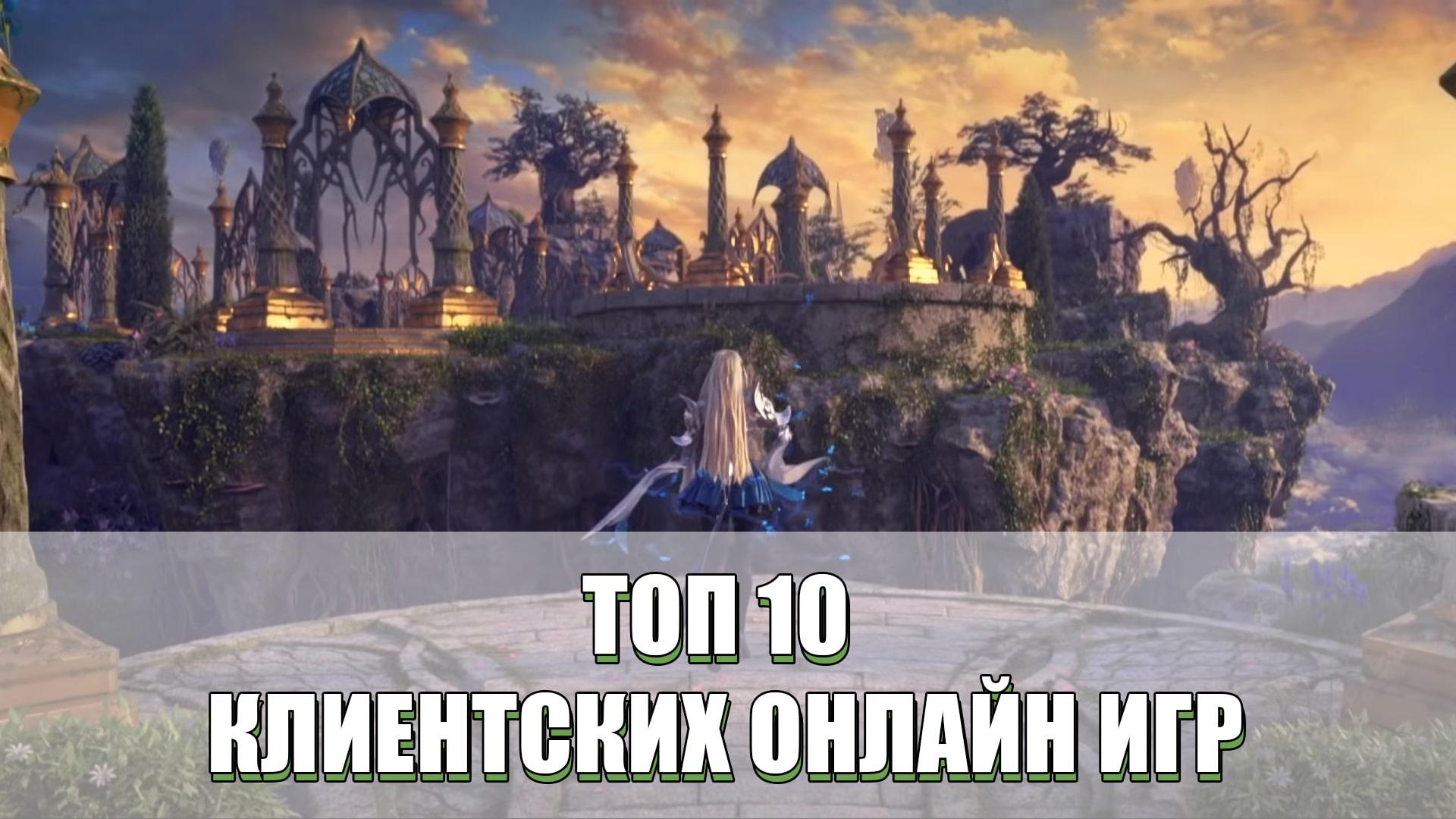 Топ 10 клиентских игр на ПК