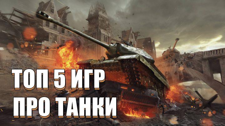 Топ 5 лучших игр про танки на ПК