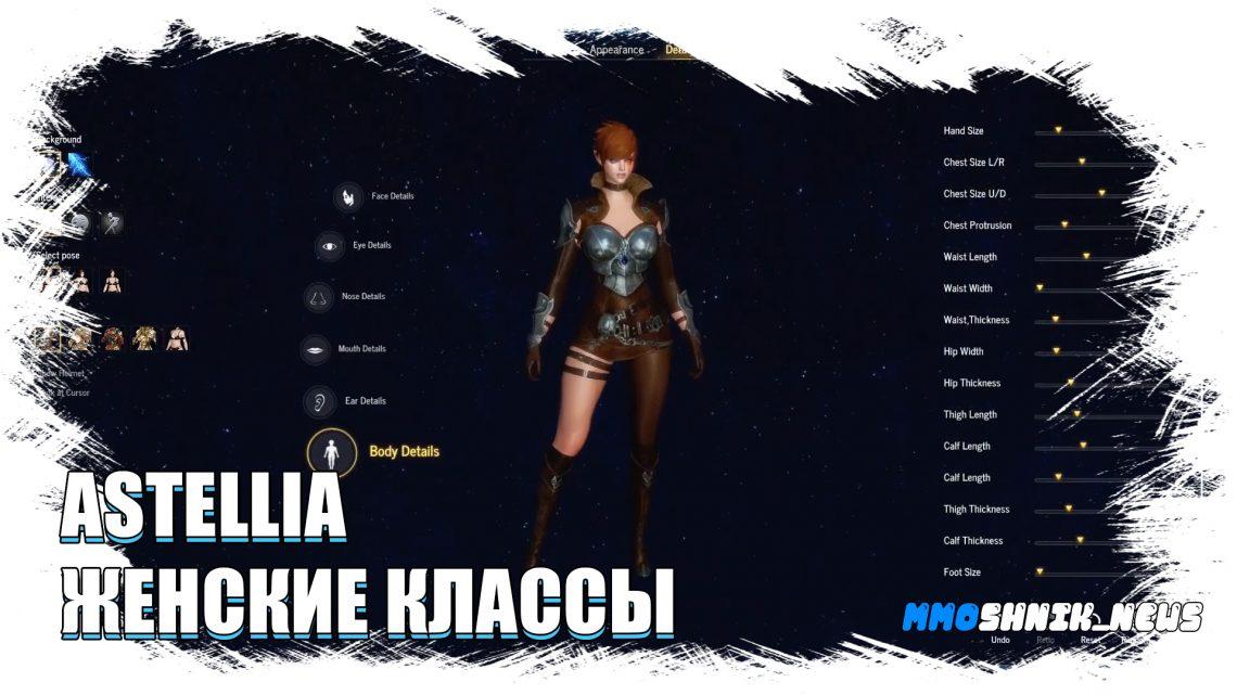 Astellia — женский класс Убийца и Воин