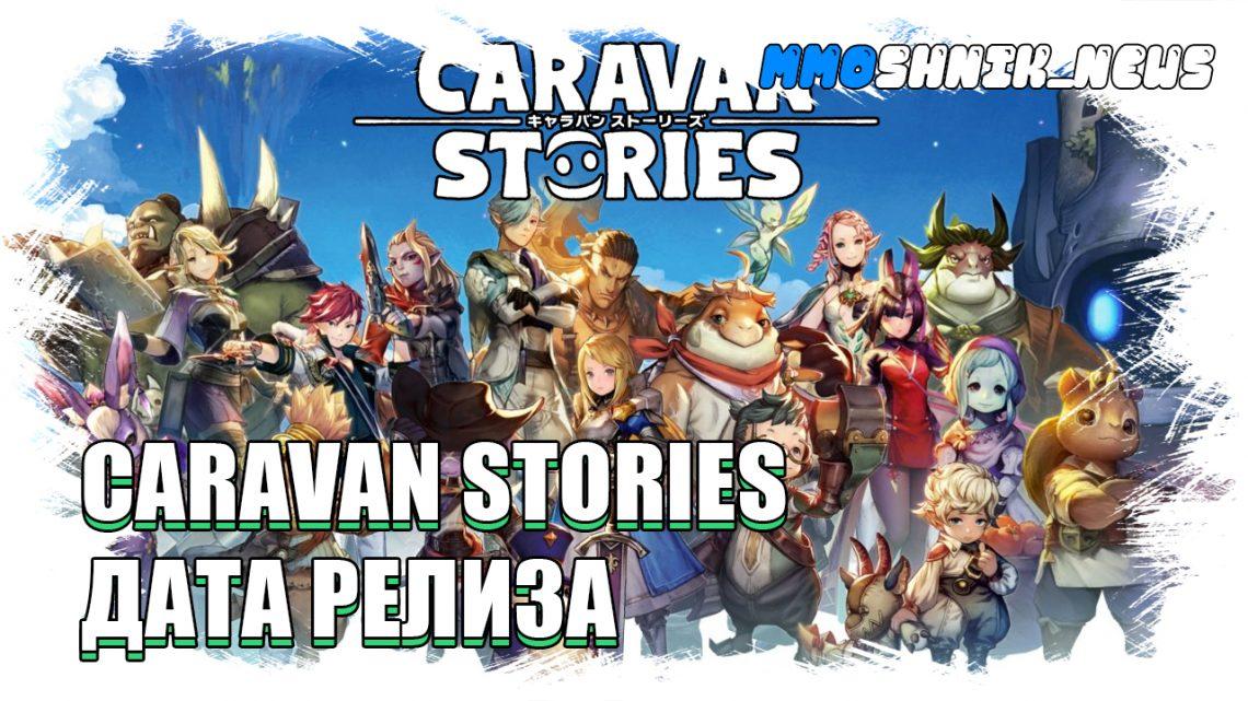 Caravan Stories дата выхода на PS4