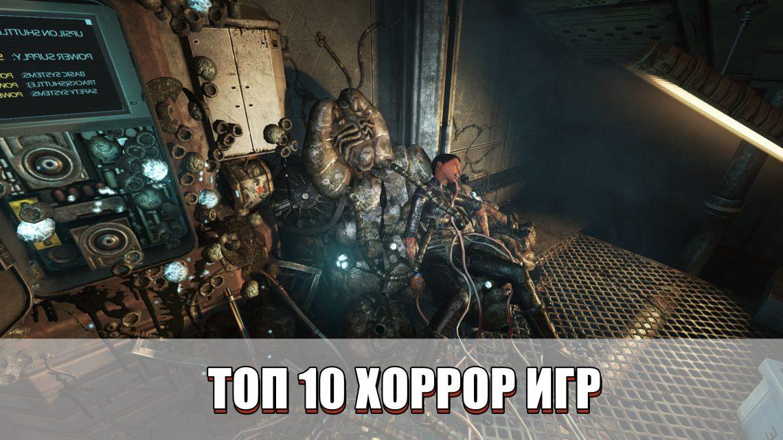 Топ 10 хоррор игр