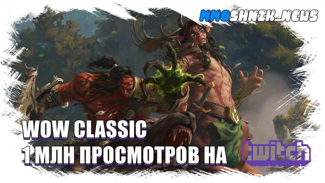 World of Warcraft Classic 1 млн. просмотров на Twitch
