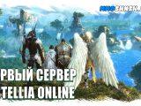 Запуск западного сервера по Astellia Online