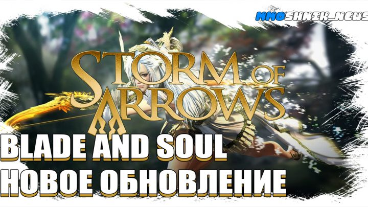 Blade and Soul: Storm of Arrows