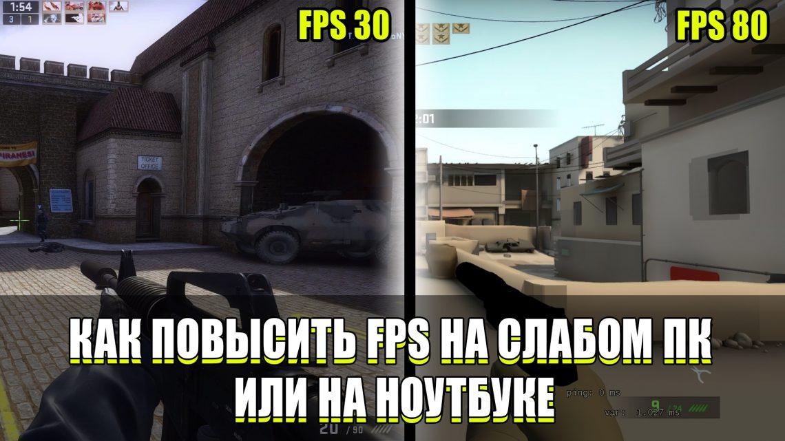 Как повысить FPS на слабом ПК или ноутбуке