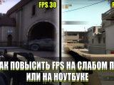 повышаем FPS на пк