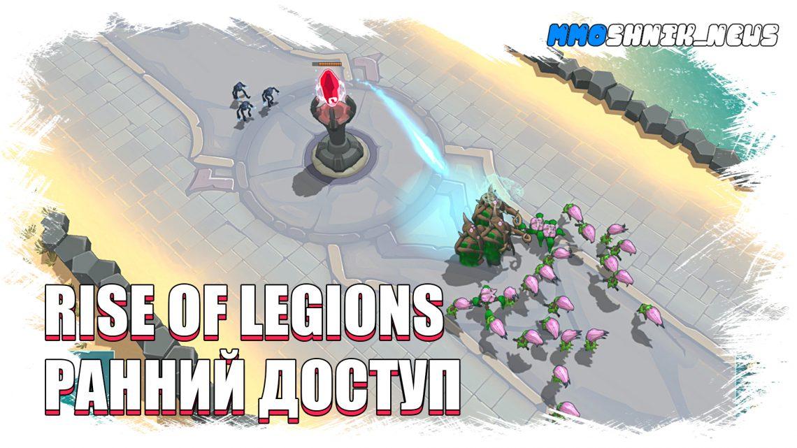 Rise of Legions в открытом доступе