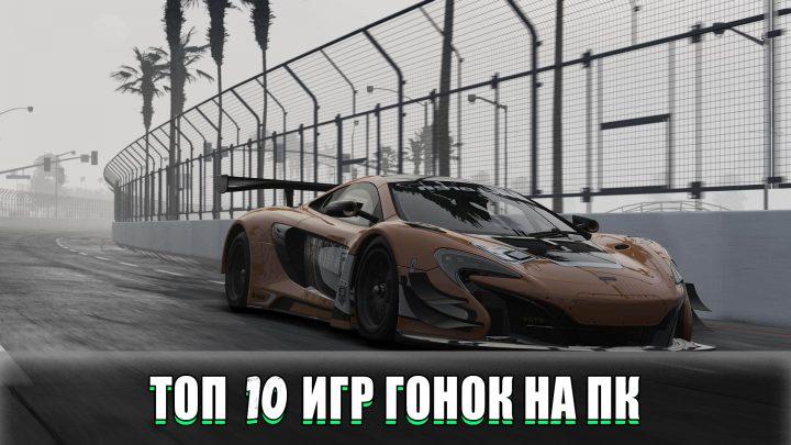 Топ 10 игр гонок на ПК
