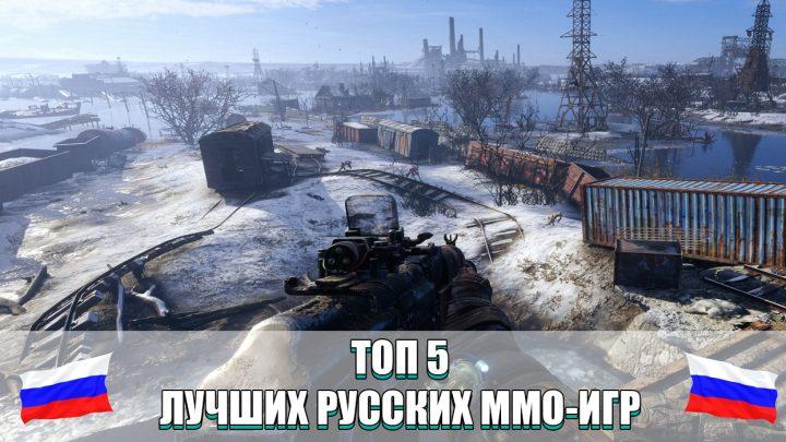 Топ 5 лучших русских ММО-игр